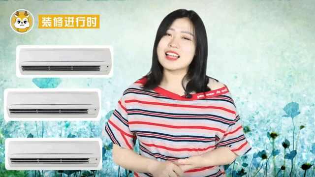 夏天来了,你家空调装对了吗?