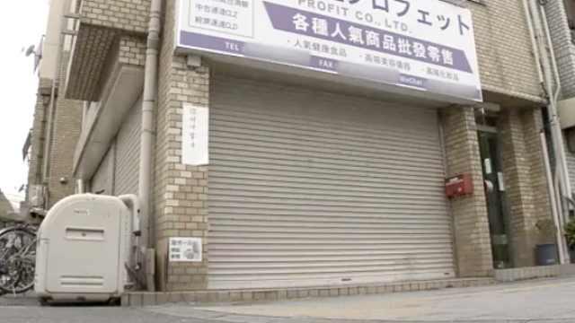 涉嫌代购处方药,日本逮捕8名中国人