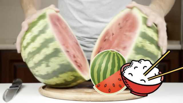 1个西瓜=6碗米饭!吃西瓜减肥靠谱吗