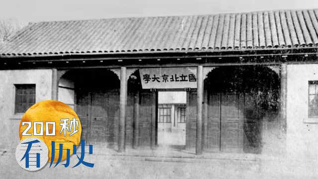 中国百年大学到底有几所?