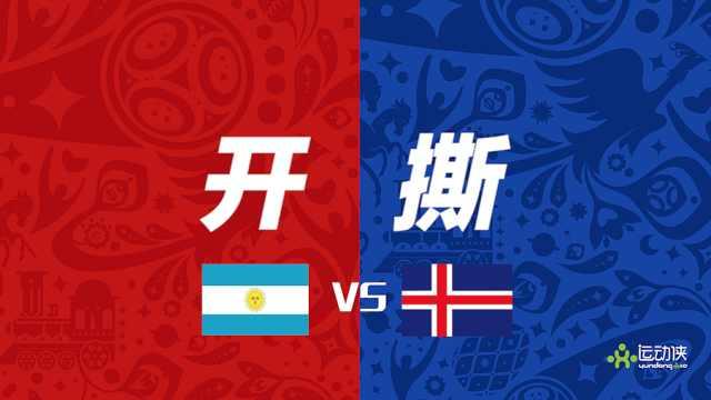 世界杯冰岛会爆冷击败阿根廷?