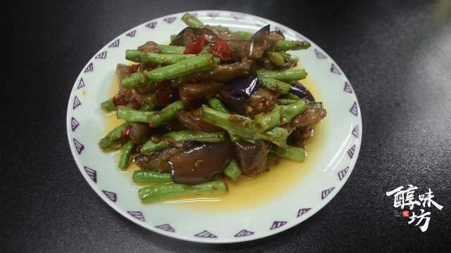 美味的茄子豆角,超简单的家常菜