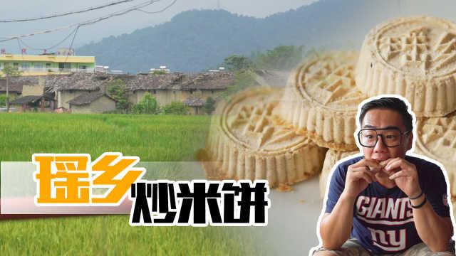 寻找即将失传的瑶乡炒米饼