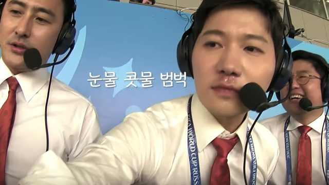 赢球瞬间,韩国解说嗨到飙出鼻涕