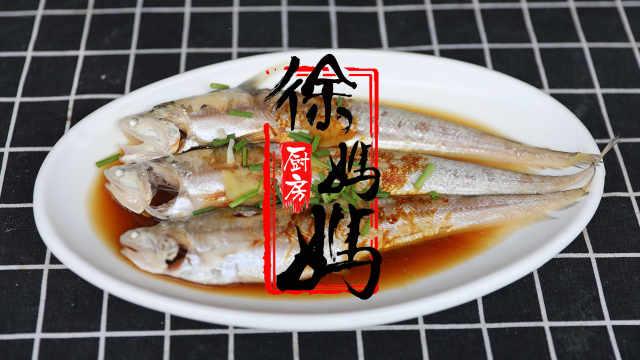 【徐妈妈厨房】清蒸刀鱼