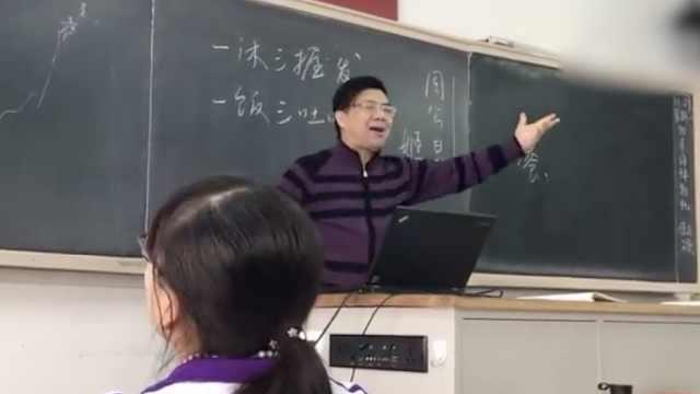 惊艳!老师用京剧教古文,学生痴迷