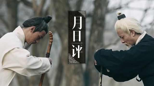 大宋第一孽缘:王安石与苏轼