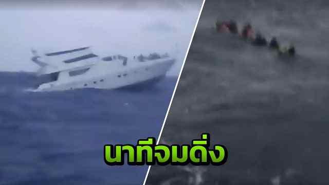 泰国沉船事件救援画面曝光