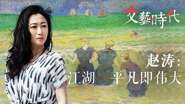 赵涛拍女性题材:源于对生活的观察