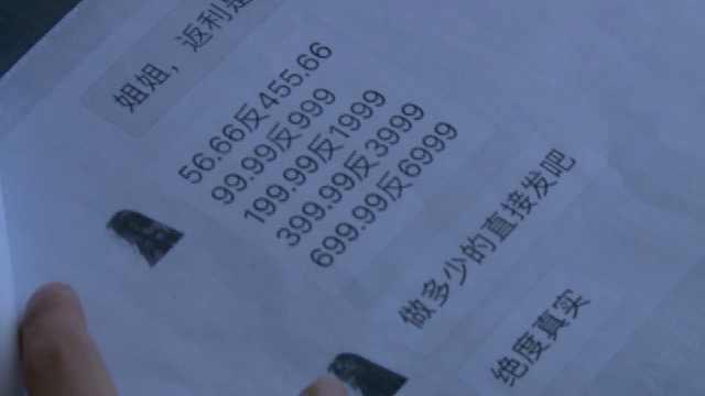 12岁少女拿母亲手机转3千,全被骗