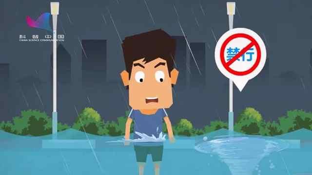 城市内涝时如何避险自救