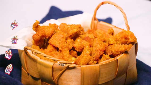 快速学做美味小零食,咖喱鸡柳