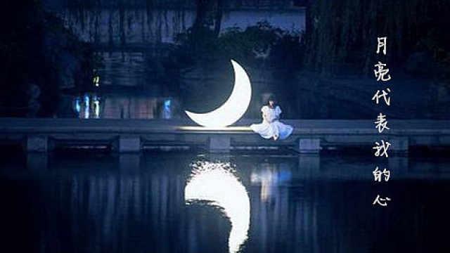 钢琴教学:《月亮代表我的心》教学1