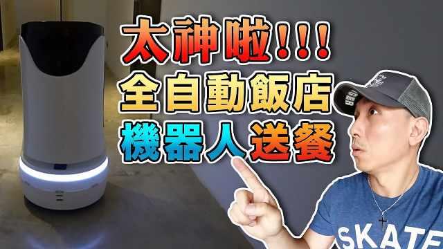 太神啦!台湾全自动无人旅馆!