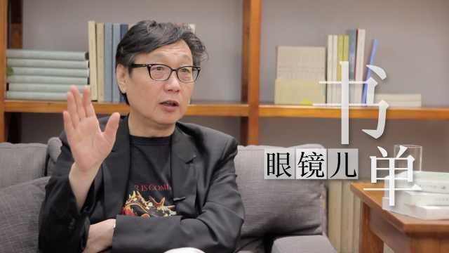许子东教授的中国现代文学课