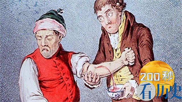 中世纪的奇葩放血疗法