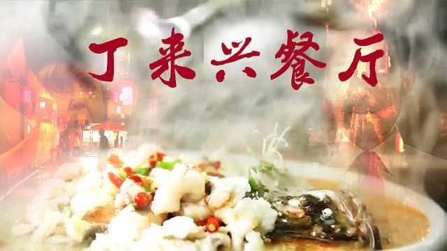 父子开绍兴农家饭馆,熟客从不点菜