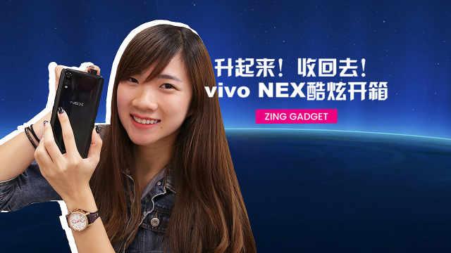 vivo NEX超Q的前置镜头!