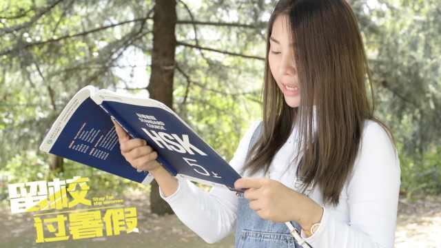 美女留学生无辣不欢,1年学会普通话