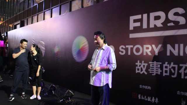 西宁FIRST青年电影展之故事的夜