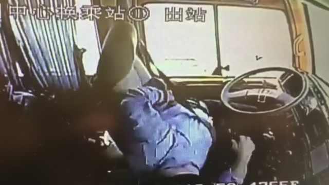 司机突发昏迷,一个动作救下全车人