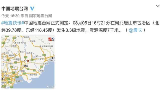 唐山突发3.3级地震,市民:没啥感觉