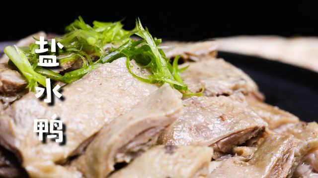 盐水鸭的皮白肉嫩,简直好吃到炸!