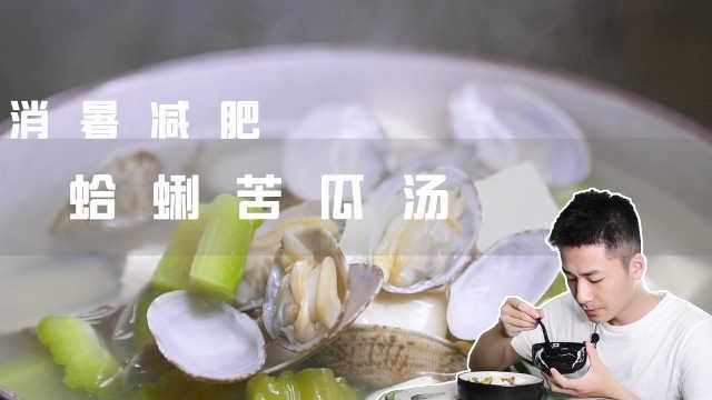 清爽宜人,消暑减肥的蛤蜊苦瓜汤