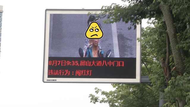 小心变网红!大屏全城曝光交通违法