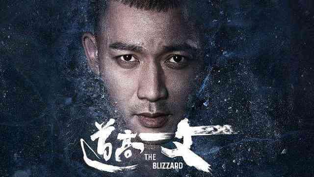 聂远新片发布预告,宣布改档9月7日