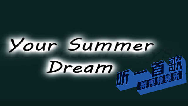 夏日歌曲《Your Summer Dream》