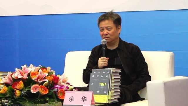 余华:我爱躺着阅读,莫言永远坐着