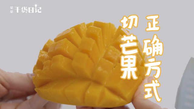 教你如何切芒果不漏汁、不脏手!