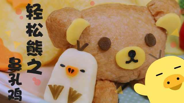 用土豆泥制作轻松熊的好朋友鼻孔鸡