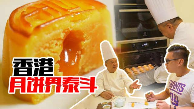 香港美食界泰斗,奶黄月饼创始人!