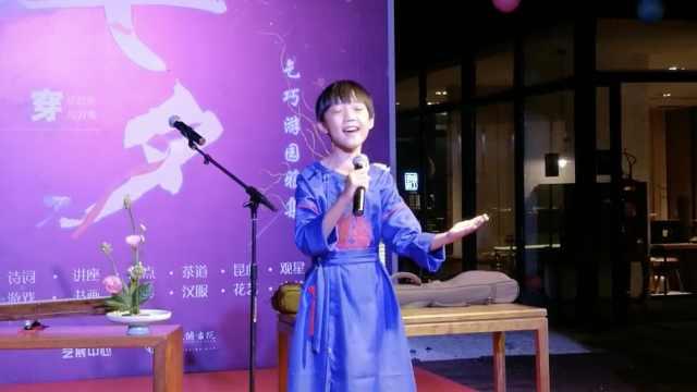 10岁男孩酷爱诗经:以前都看国外的