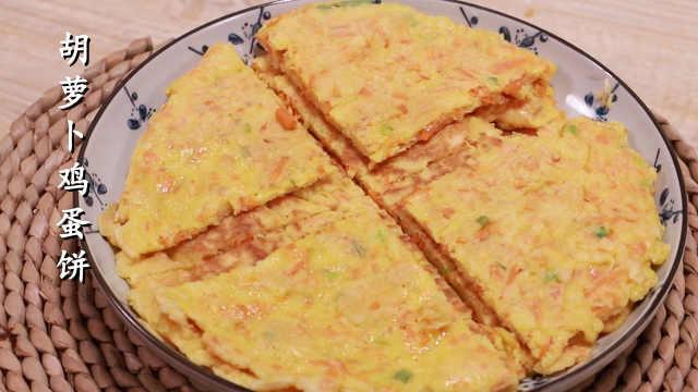 胡萝卜鸡蛋饼,营养又美味!