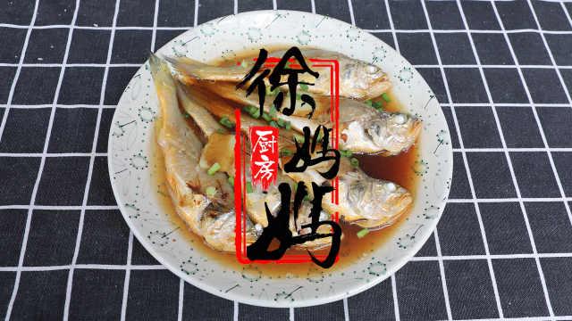【徐妈妈厨房】清蒸小黄鱼