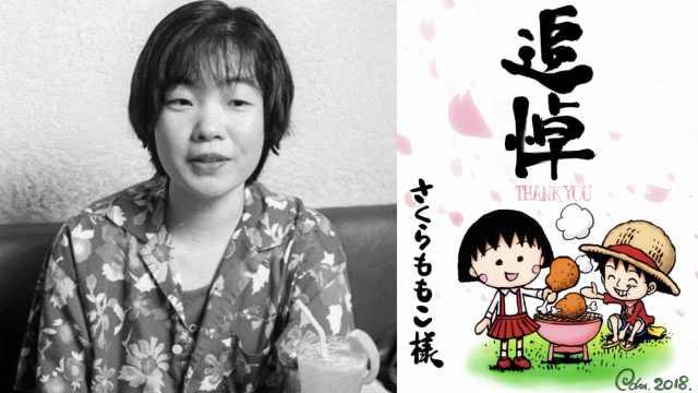 樱桃小丸子作者去世,尾田绘画追悼