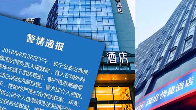 华住信息泄露:公司自查,警方调查