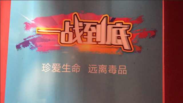 台生参观禁毒教育基地:太震撼!
