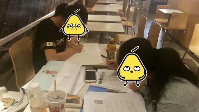 2女生开学前快餐店补作业:卷子4斤