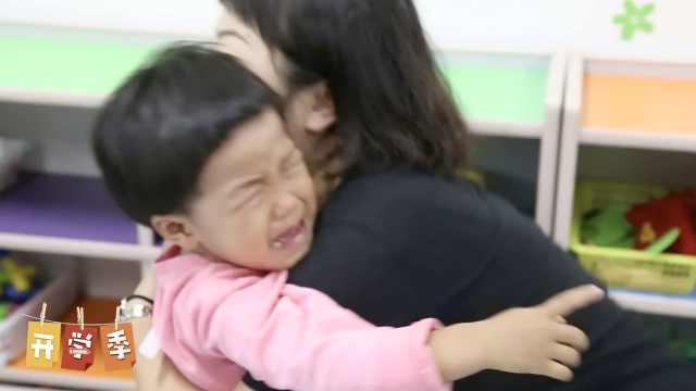 幼儿园开学第一天:被萌娃眼泪淹了
