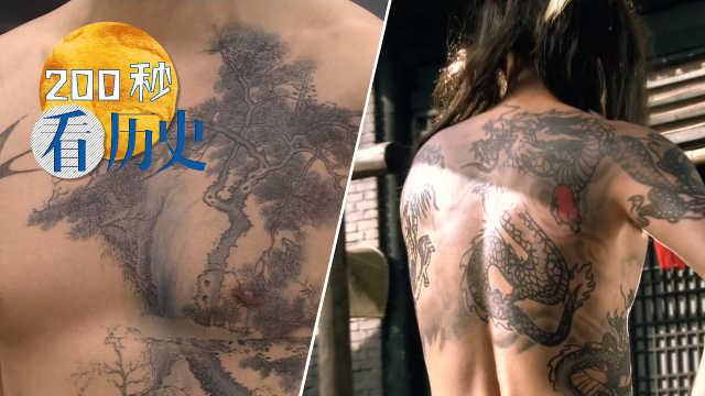 社会社会!古人纹身的那些趣事