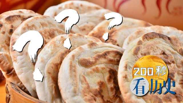 古人最喜欢吃的东西,竟然是饼?