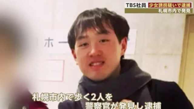TBS中国职员涉嫌诱拐未成年少女?