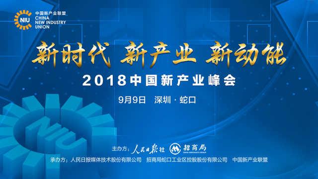 直播:2018中国新产业峰会