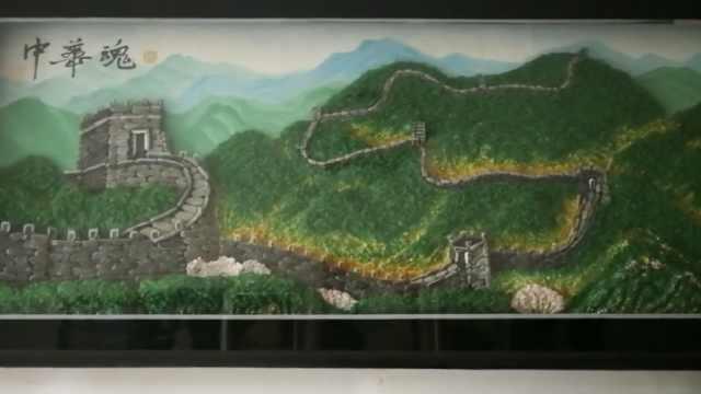 重量级画作!7旬翁用400石头画长城