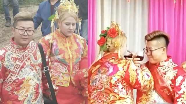 农村小伙娶回洋学生,全程汉语拜堂