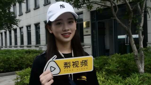 浙传表演系美女开学:最想演高贵妃